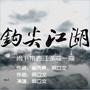 钩尖江湖视频大全