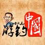 游钓中国视频大全